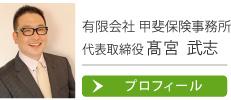 専務取締役 高宮武志